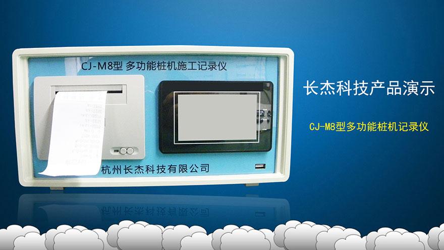 长杰CJ-M8多功能桩机记录仪操作演示视频